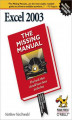 Okładka książki: Excel 2003: The Missing Manual. The Missing Manual