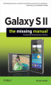 Okładka książki: Galaxy S II: The Missing Manual