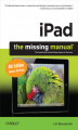 Okładka książki: iPad: The Missing Manual. 4th Edition