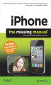 Okładka książki: iPhone: The Missing Manual. Covers iPhone 4 & All Other Models with iOS 4 Software. 4th Edition
