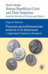 Okładka: Roman Republican Coins and Their Imitations from the Territory of Ukraine and Belarus